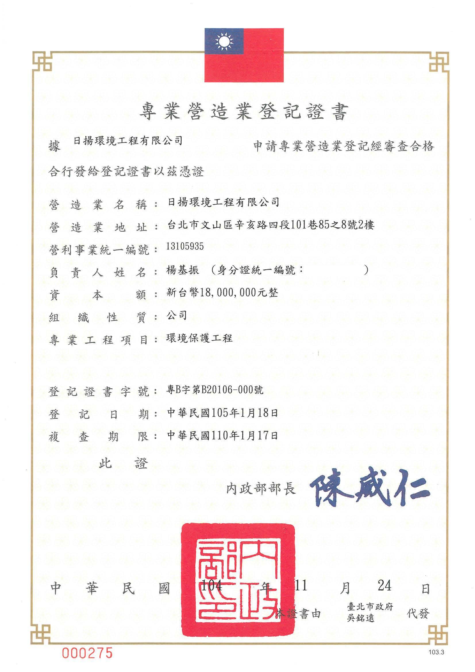 專業營造業登記證書1050118