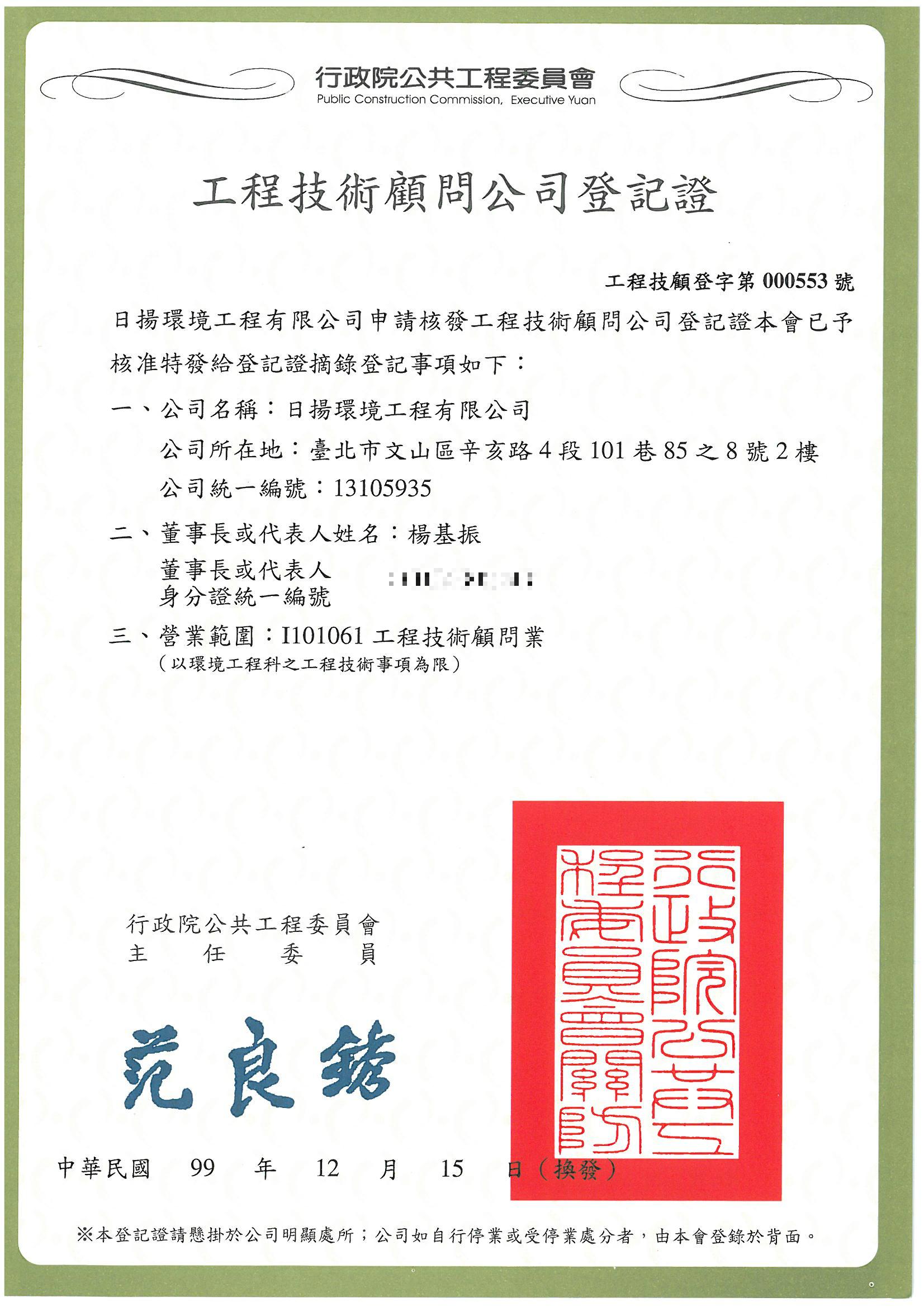 工程技術顧問公司登記證